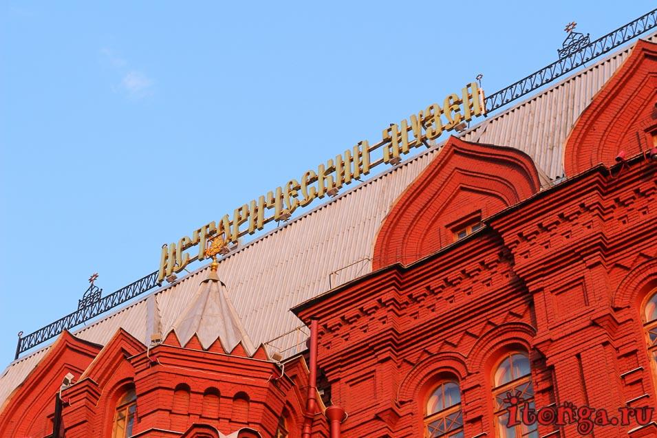 Красная площадь, музей