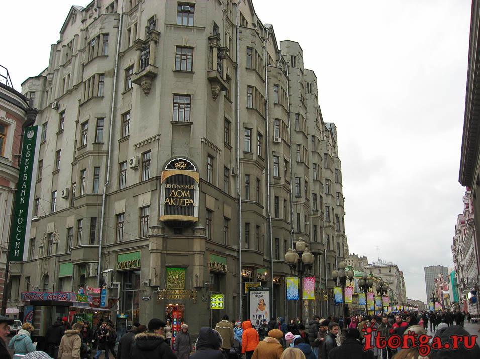 дом актёра на Арбате, Москва