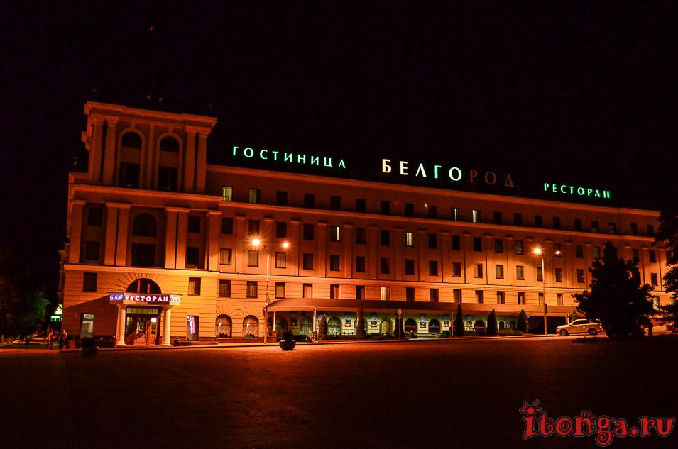 белгород, гостиница, соборная площадь белгорода