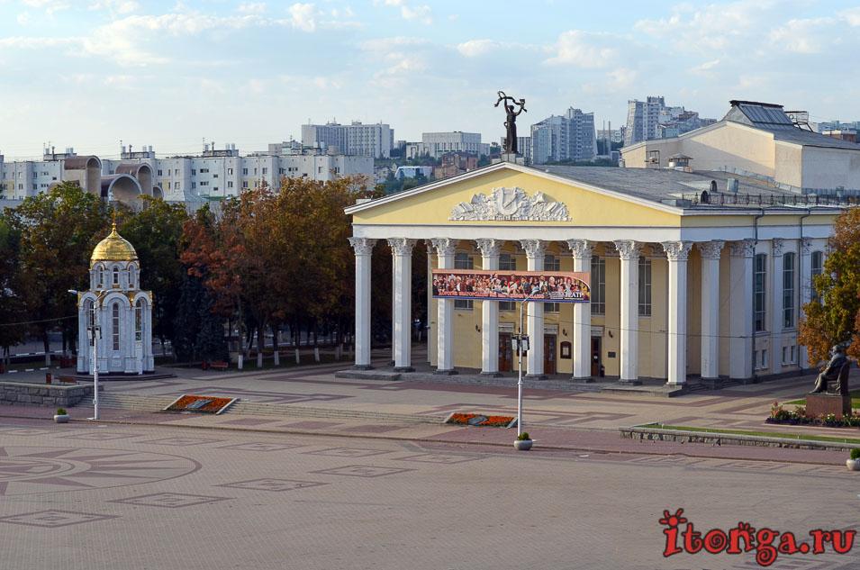 достопримечательности белгорода, театр