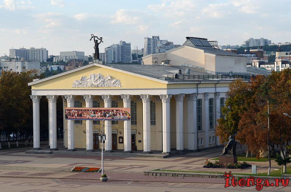 белгород, театр, достопримечательности