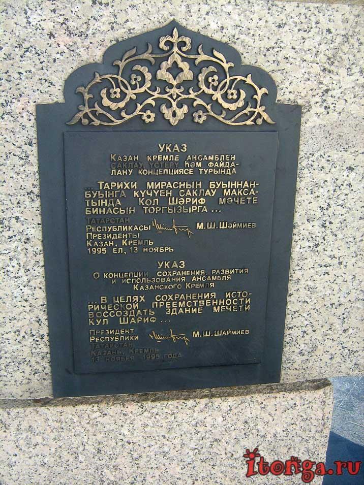 мечеть Кул-Шариф, история