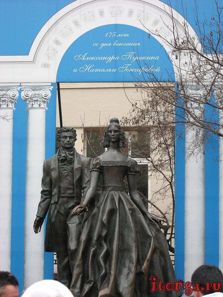 Старый Арбат, Москва, квартира Пушкина на Арбате