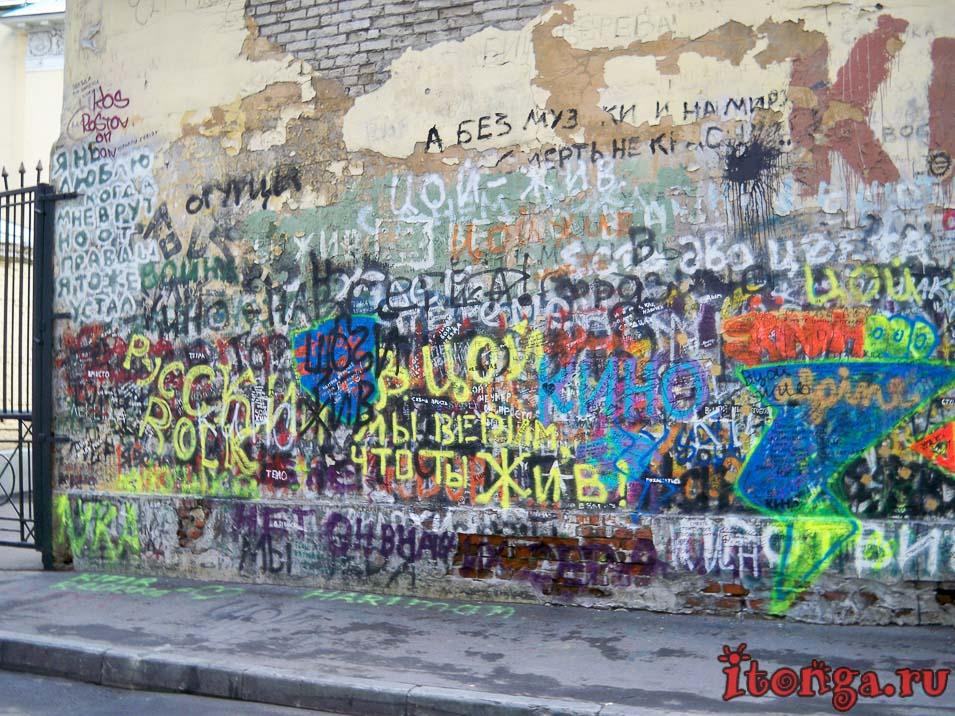 стена Цоя на Арбате, Старый Арбат