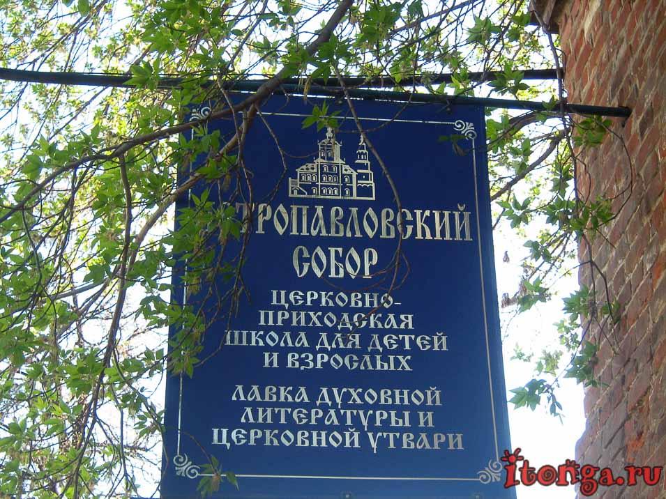 улица Кремлёвская Казань, Петропавловский собор,