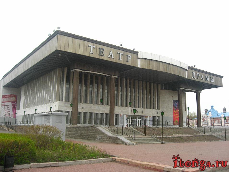 томск, театр драмы