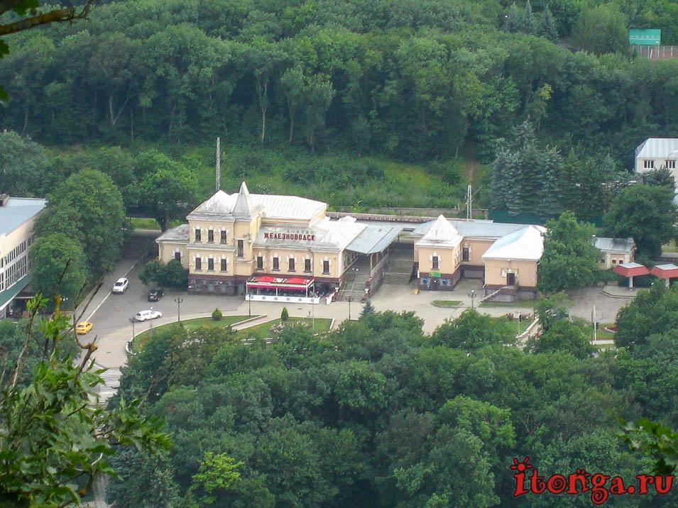 Железноводский жд вокзал, подъём на гору Железную