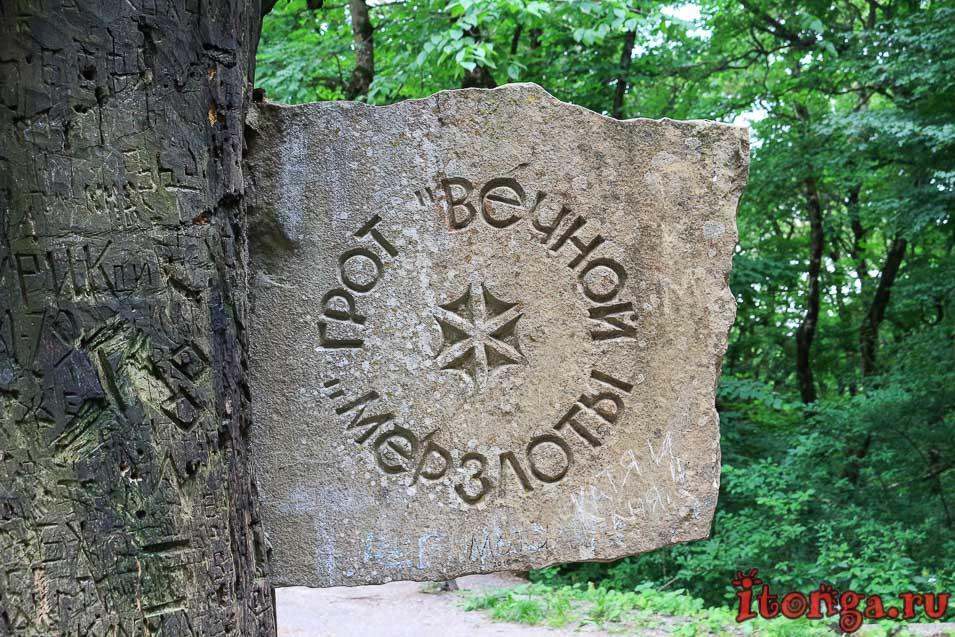 терренкур, Железноводск, вокруг горы Железной, первый дед,