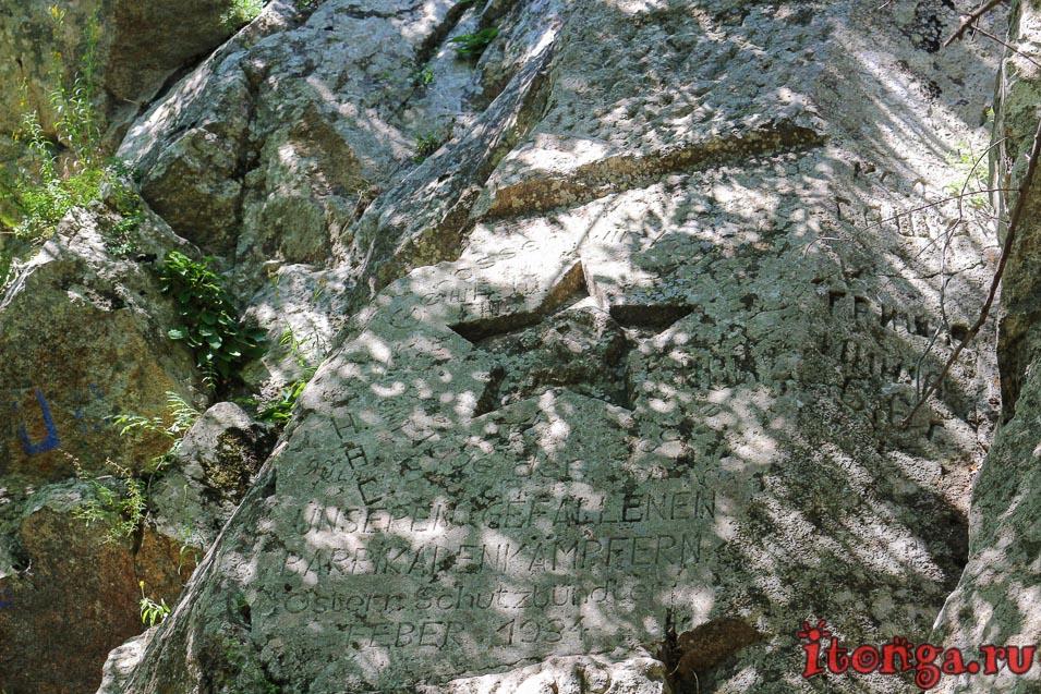 вершина горы Железная, Железноводск, звезда Шуцбунд
