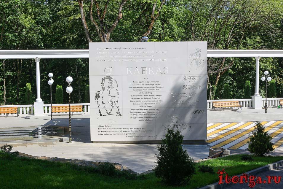 новая каскадная лестница в Железноводске, бювет книга