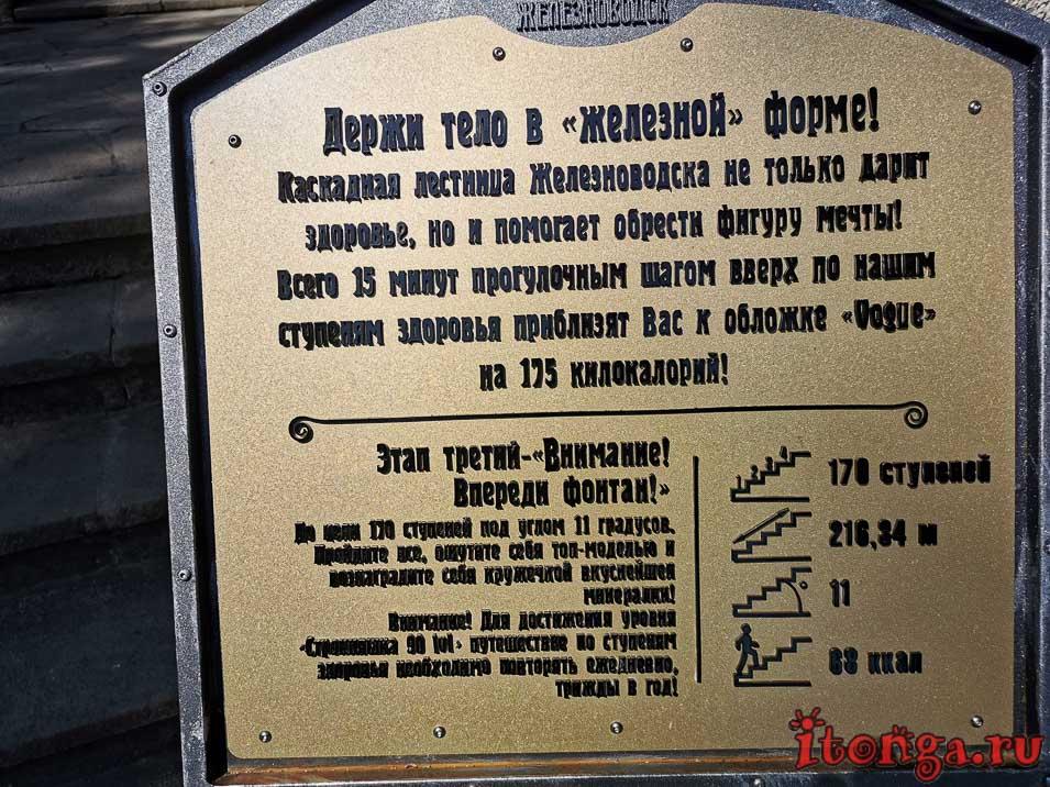 мотиватор, каскадная лестница в Железноводске