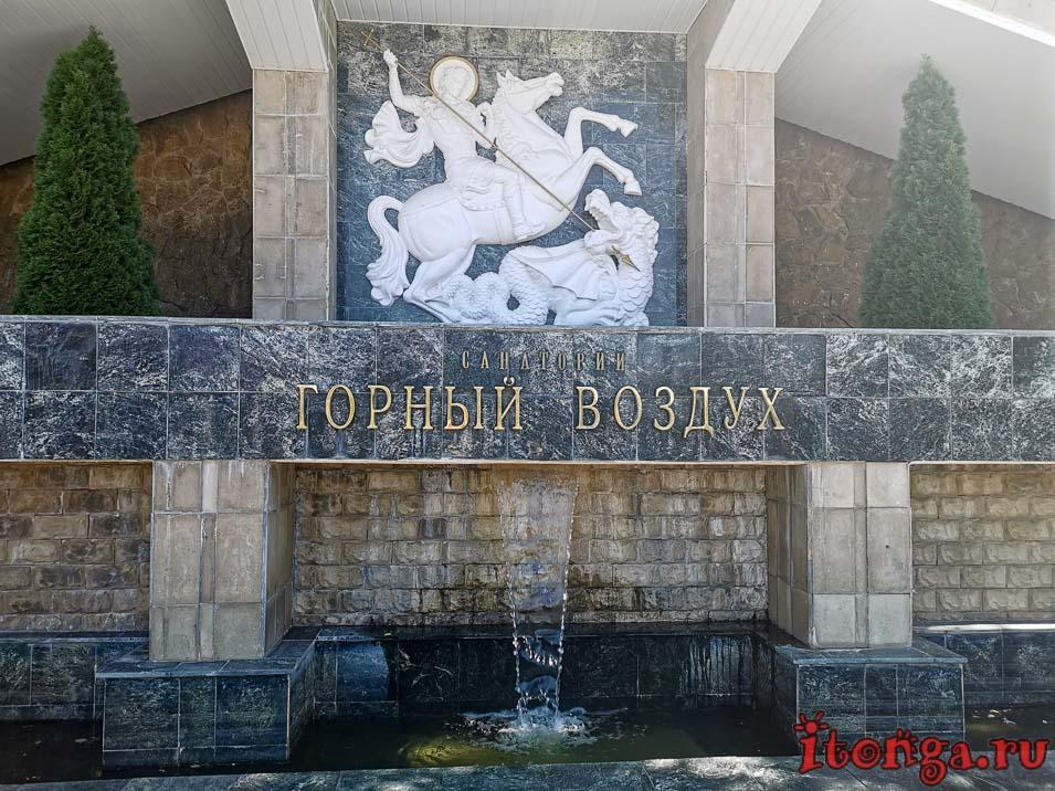 Санаторий Горный воздух, Железноводск