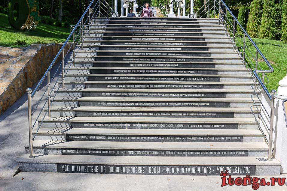 Железноводск, новая каскадная лестница