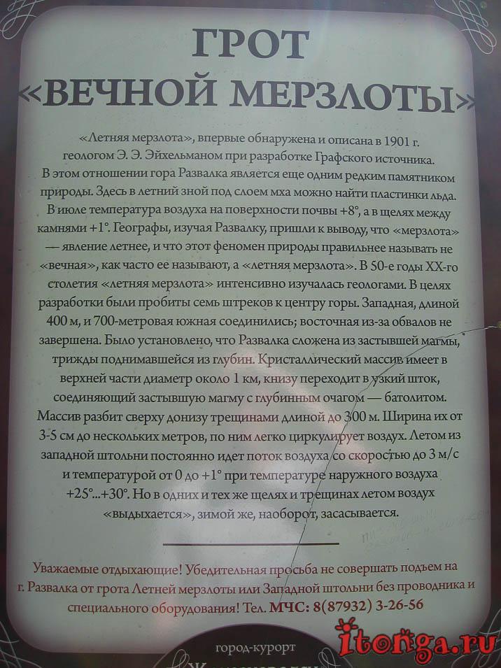 грот вечной мерзлоты, Железноводск