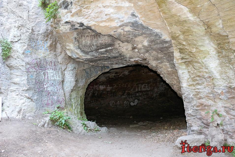 пещера первобытного человека в Железноводске