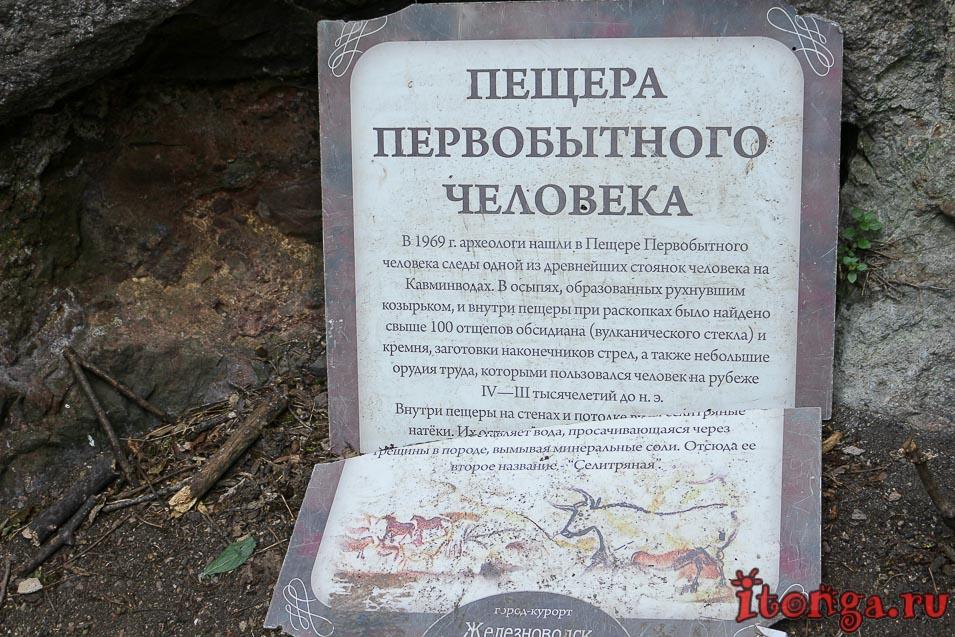 пещера первобытного человека, Железноводск, пещера древнего человека