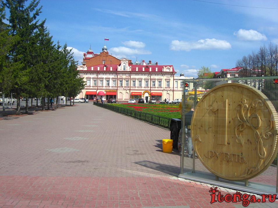 достопримечательности томска, памятник рублю
