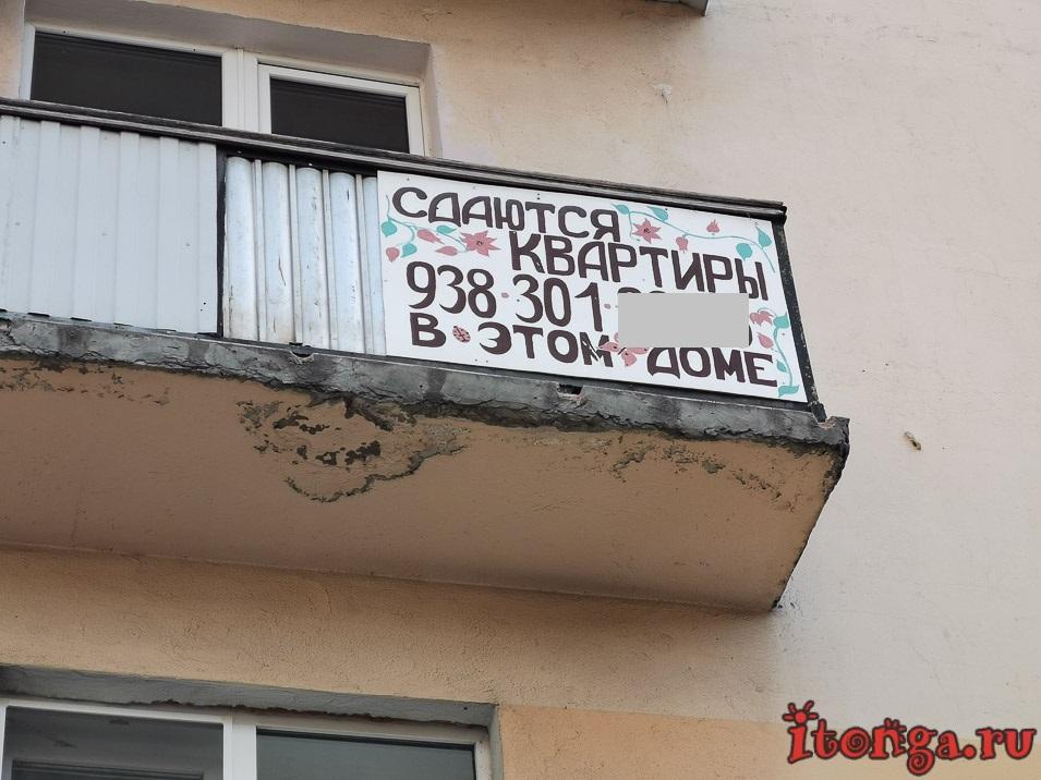 снять квартиру в Железноводске, аренда