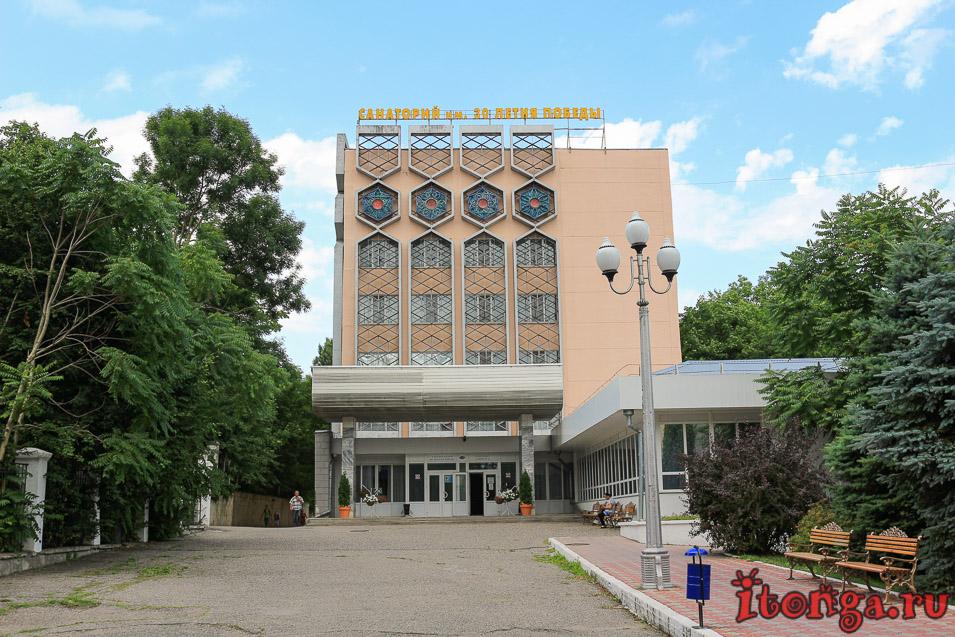 санаторий 30 лет Победы, Железноводск