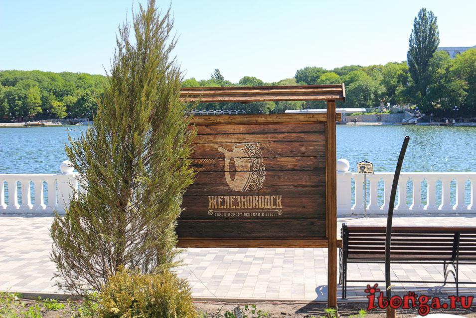 озеро в Железноводске, 30 лет Победы, курортное озеро