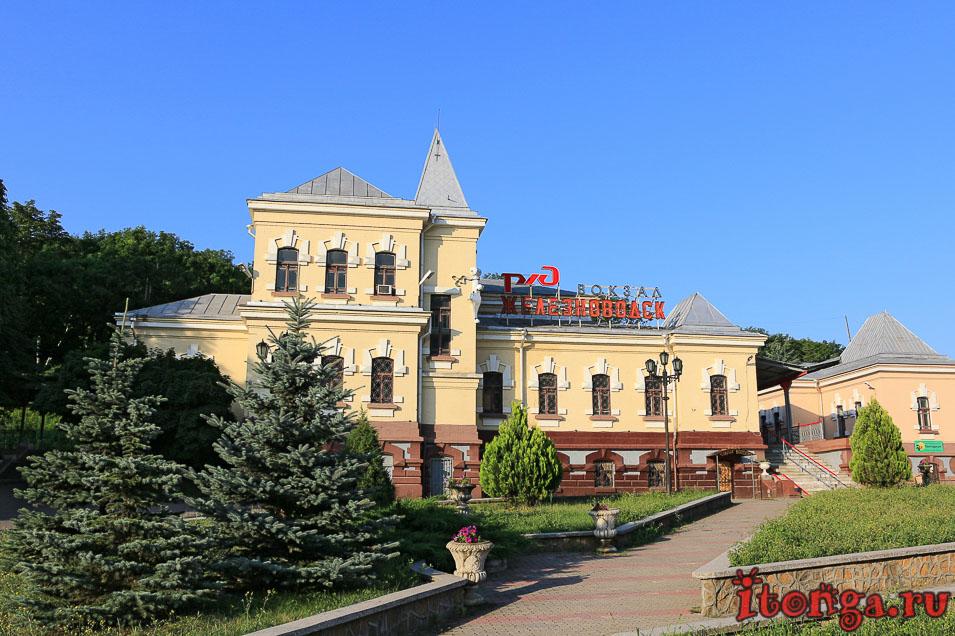 достопримечательности Железноводска, жд вокзал