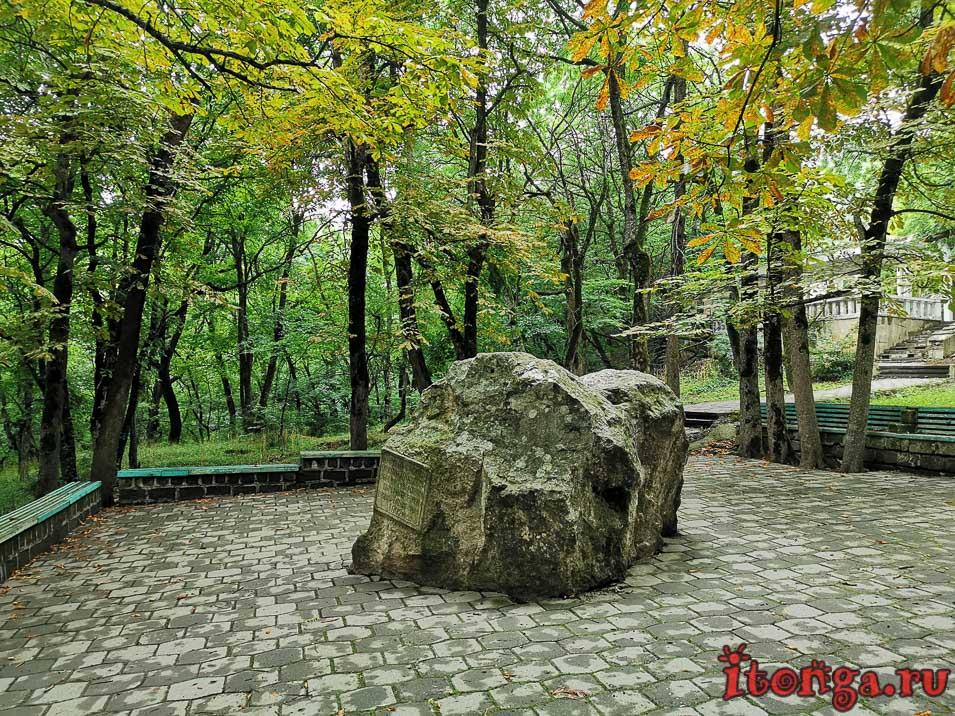 камень упавший с горы, парк Железноводска