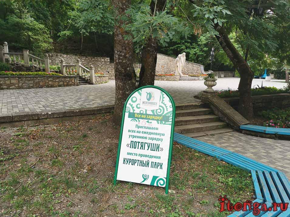 курортный парк, Железноводск