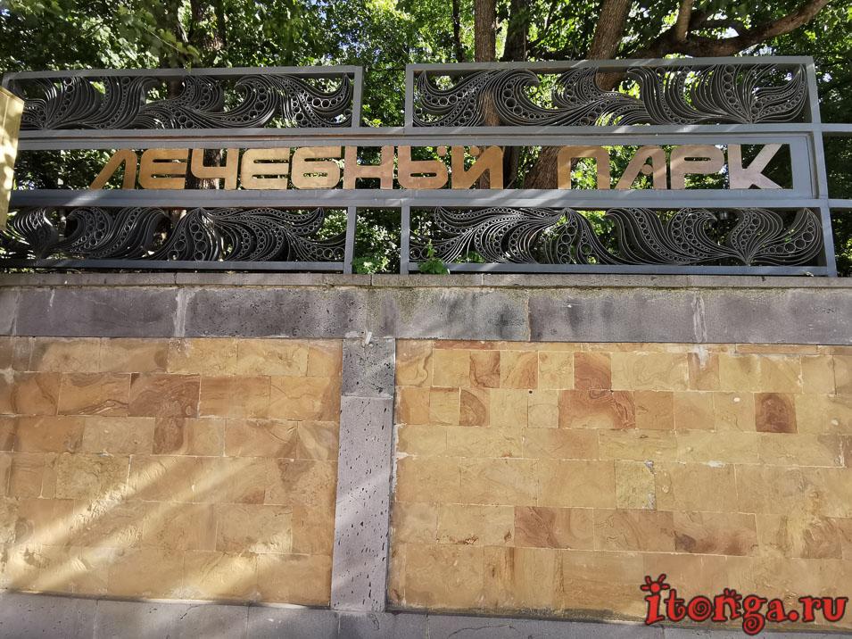 лечебный парк, Железноводск