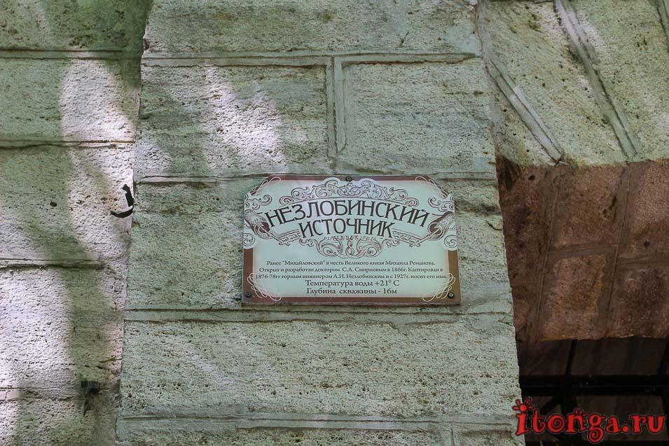источники Железноводска, Незлобинский источник