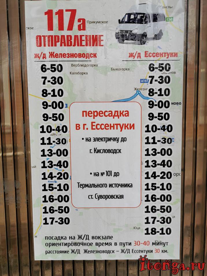 как доехать в Железноводск из Ессентуков