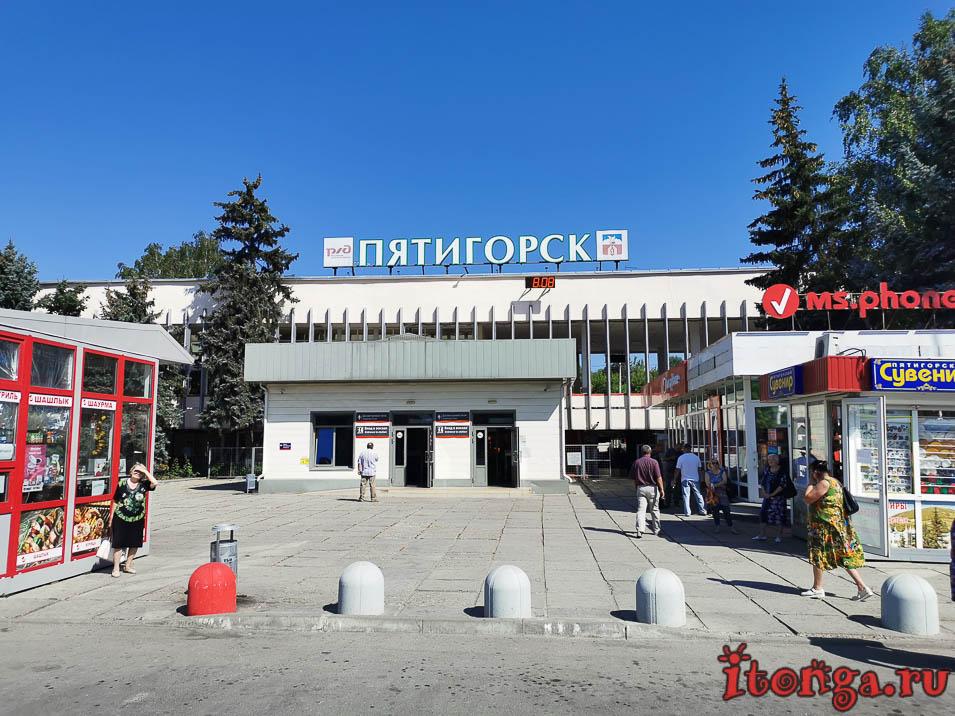 Как добраться из Пятигорска в Железноводск, жд вокзал