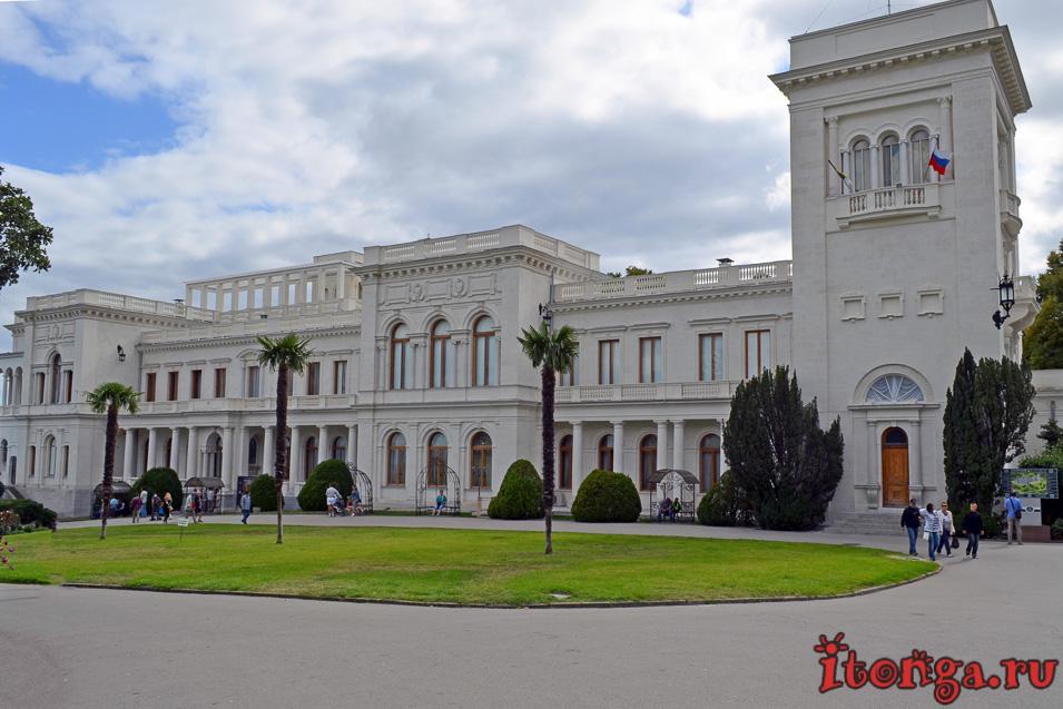 ливадийский дворец, крым, ялта