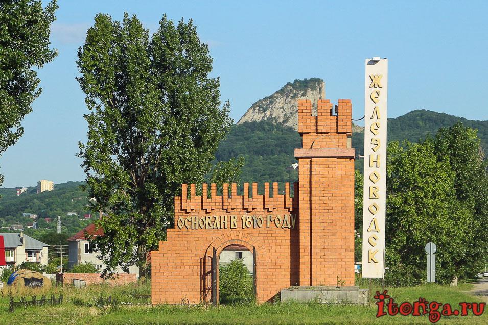 отдых в Железноводске, где находится город курорт