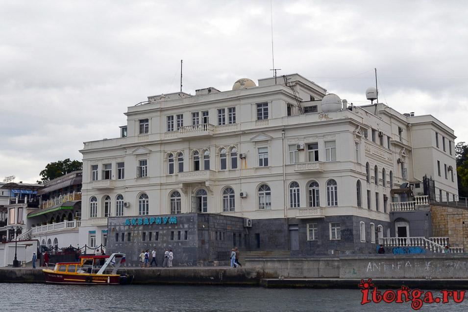 набережная севастополя, крым, музей, аквариум