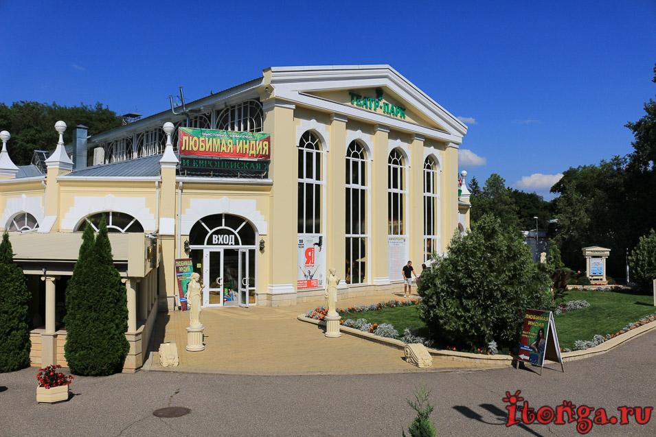 театр-парк, курортный парк, Ессентуки