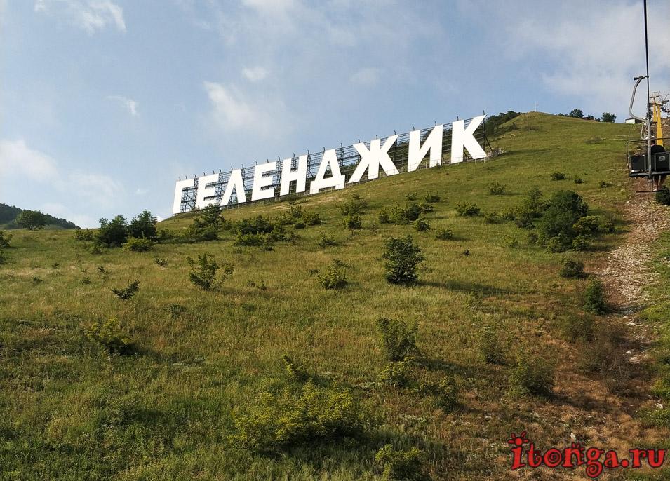 куда поехать в августе отдыхать в России, Геленджик