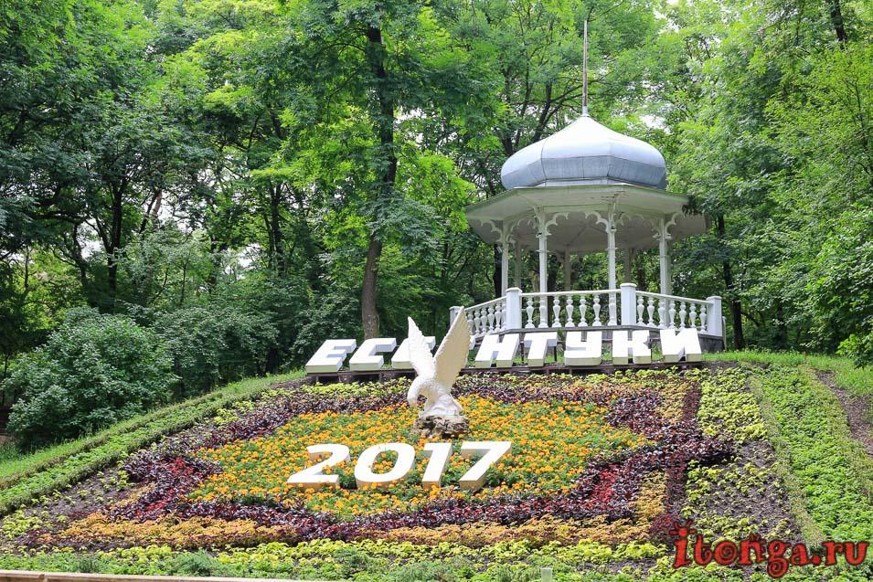 Ессентуки, цветочный календарь, курортный парк, беседка случайные встречи