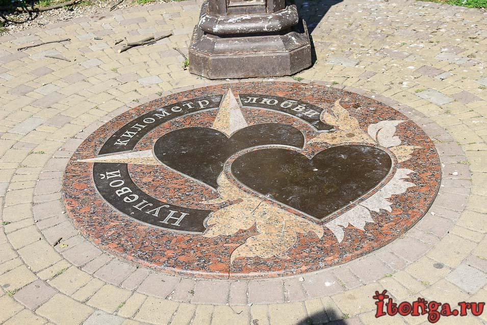 нулевой километр любви, курортный парк в Ессентуках